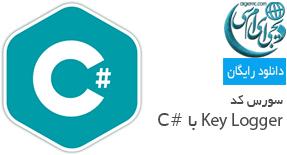 دانلود سورس کد key Logger در سی شارپ