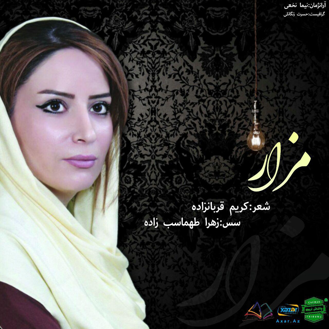 http://s8.picofile.com/file/8334257676/34Zahra_Tahmasebzadeh_Mazar.jpg