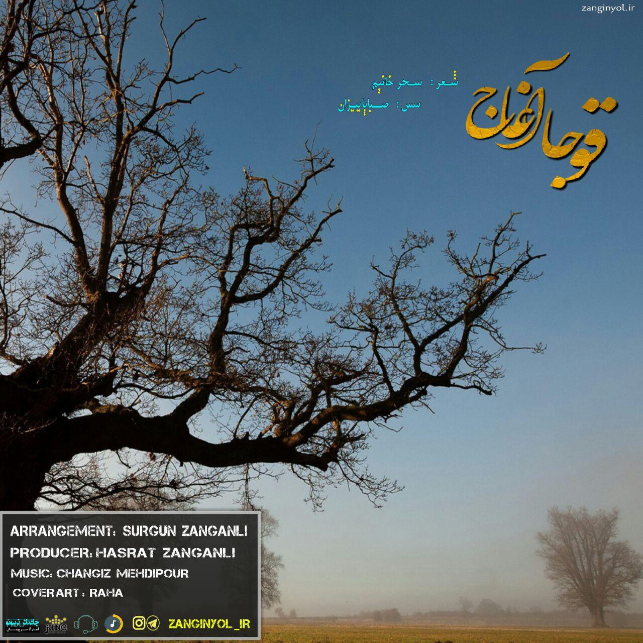 http://s8.picofile.com/file/8334260250/29Saba_Payizan_Qoca_Agac.jpg
