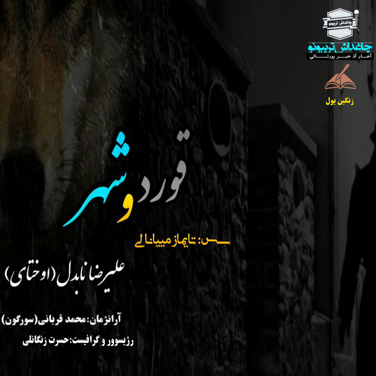 http://s8.picofile.com/file/8334260600/28Taymaz_Miyanali_Qurd_va_Shahr.jpg