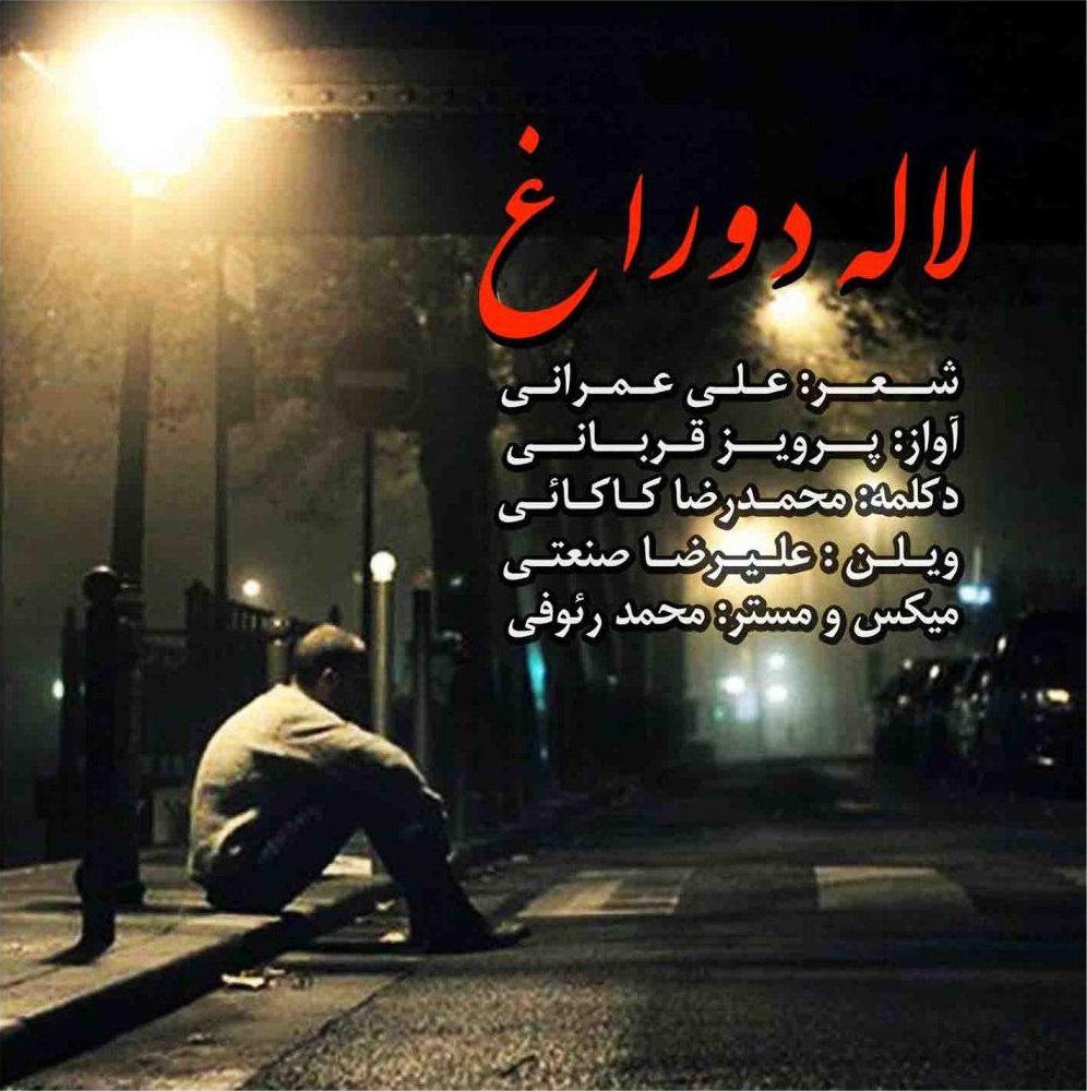http://s8.picofile.com/file/8334261968/25Parviz_Ghorbani_Feat_Mohammadreza_Kakaei_Lale_Duragh.jpg
