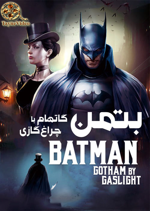 دانلود انیمیشن بتمن گاتهام با چراغ گاز - Batman Gotham by Gaslight 2018