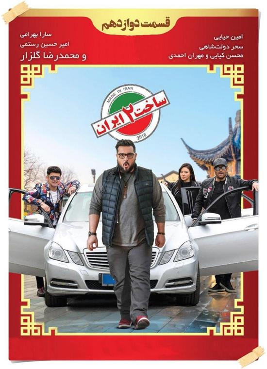 دانلود قسمت 12 فصل 2 ساخت ایران