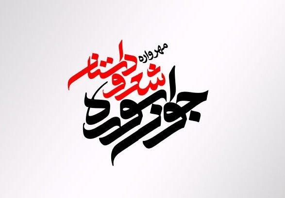 فراخوان شانزدهمین جشنواره شعر و داستان جوان سوره