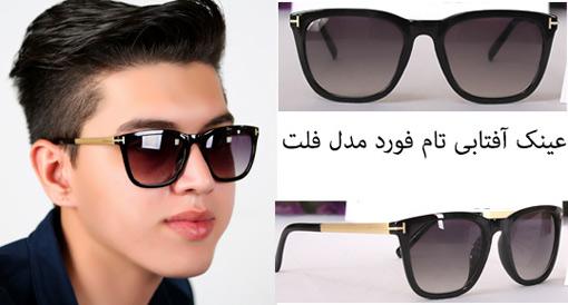 خرید پستی عینک مردانه تام فورد فلت