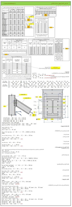 آموزش طراحی دستک کششی در سازه های فولادی