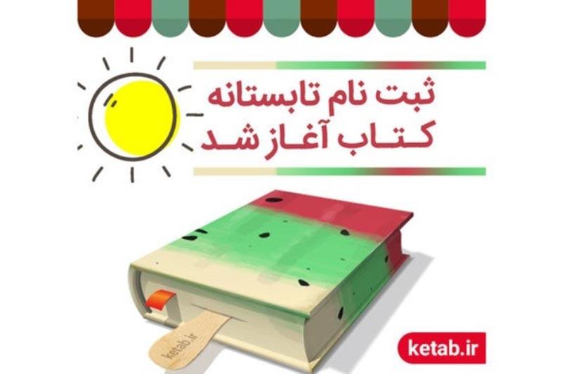 کتابفروشیهای گیلان نیز به طرح تابستانه کتاب ٩٧ میپیوندند