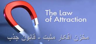 پاسخ به سوالات قانون جذب و آزمایشات الهی