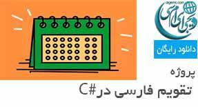 پروژه تقویم فارسی در سی شارپ