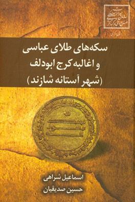 کتاب تازه منتشر شده درباره شهر آستانه