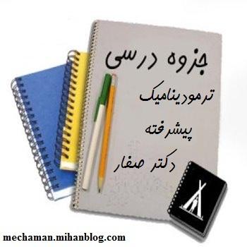 دانلود رایگان جزوه ترمودینامیک پیشرفته دانشگاه تهران