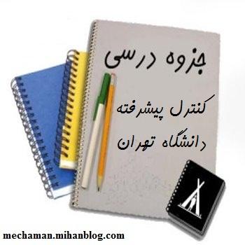 دانلود رایگان جزوه کنترل پیشرفته دانشگاه تهران