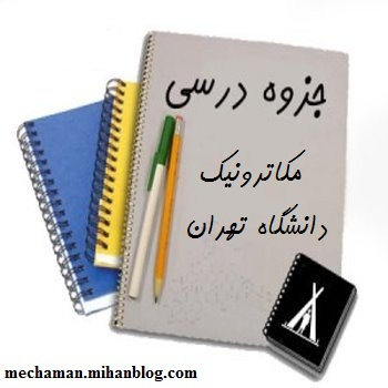 دانلود رایگان جزوه مکاترونیک دانشگاه تهران