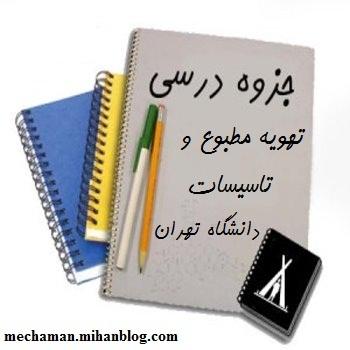 دانلود رایگان جزوه تهویه مطبوع و تاسیسات دانشگاه تهران