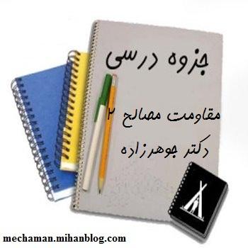 دانلود رایگان جزوه مقاومت مصالح 2 دکتر جوهرزاده دانشگاه تهران