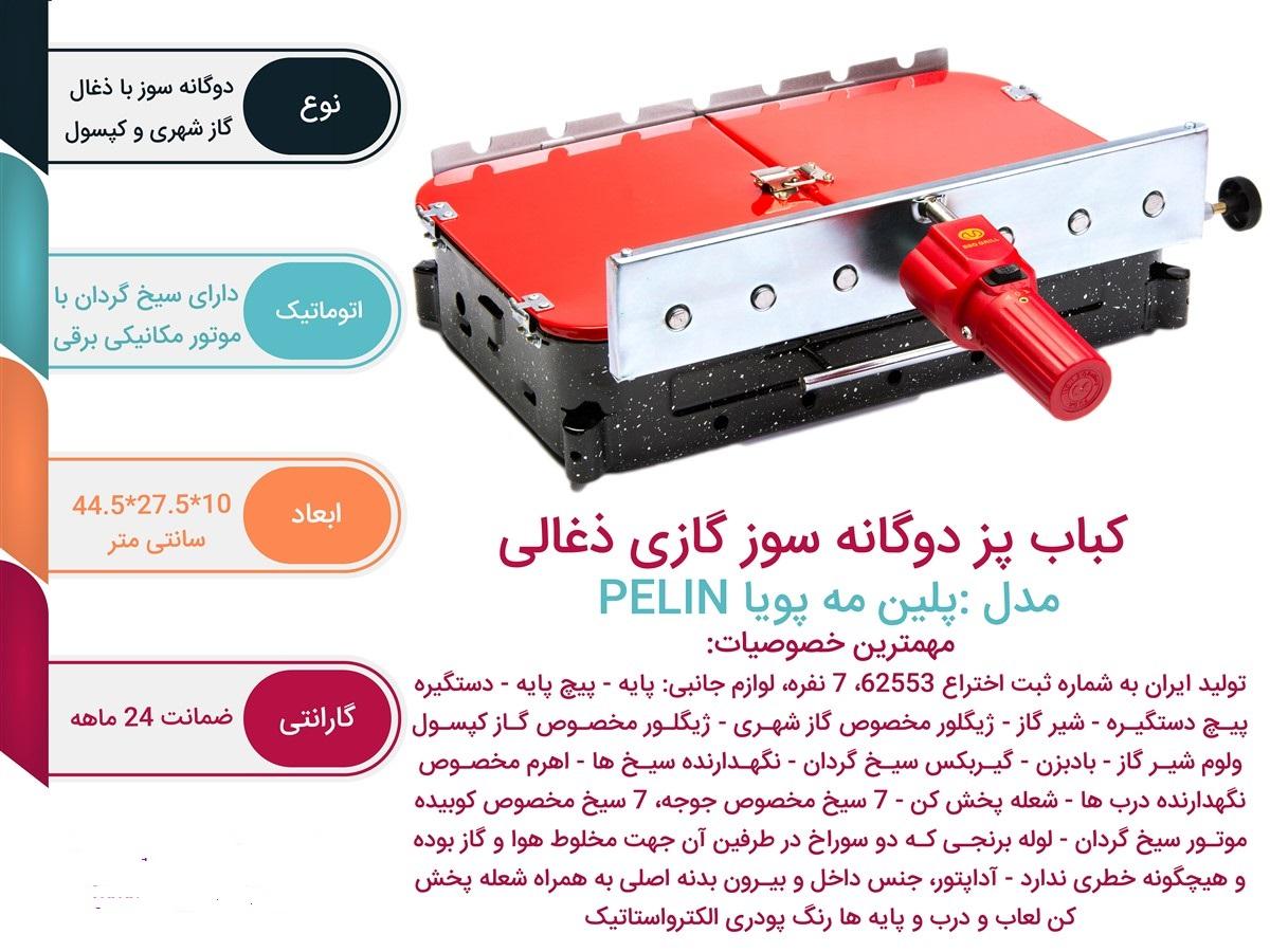 کباب پز ارزان پلین