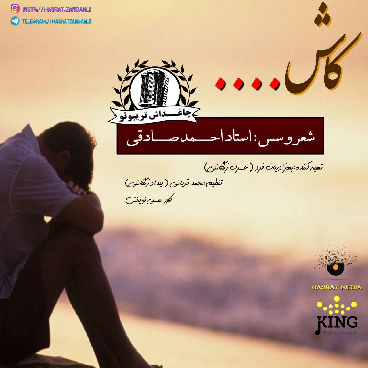 http://s8.picofile.com/file/8334789084/07Ahmad_Sadeghi_Kash.jpg