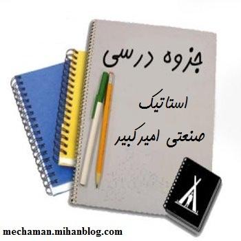 دانلود رایگان جزوه استاتیک دانشگاه امیرکبیر