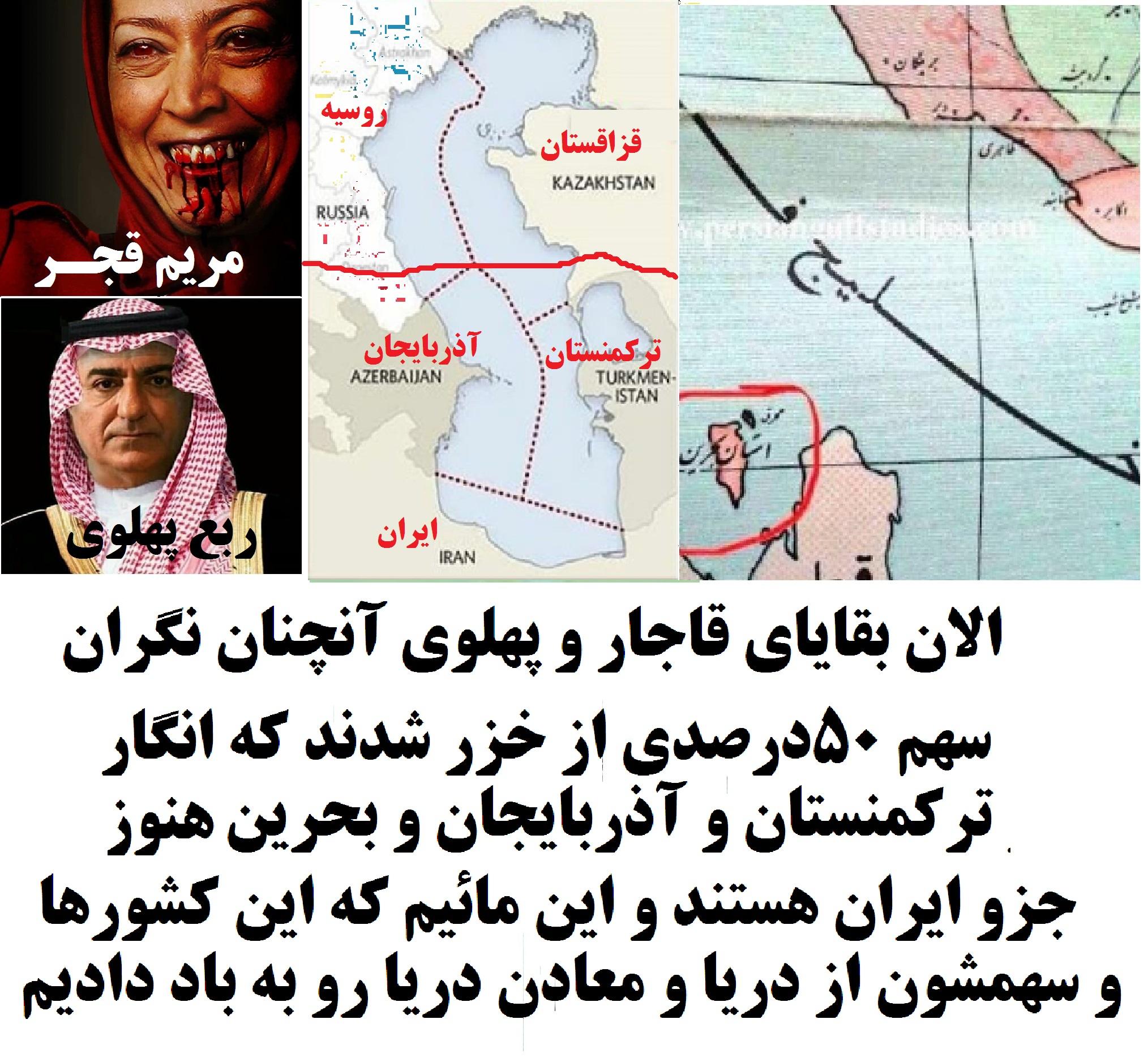 قاجار پهلوی خزر بحرین
