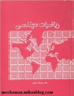 دانلود رایگان کتاب ریاضی مهندسی عبداله شیدفر