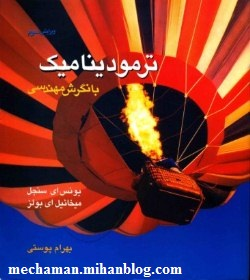 دانلود رایگان کتاب ترمودینامیک سنجل ویرایش 5 فارسی