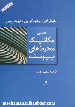 دانلود رایگان کتاب مقدمه ای بر مکانیک محیط پیوسته لای به زبان فارسی