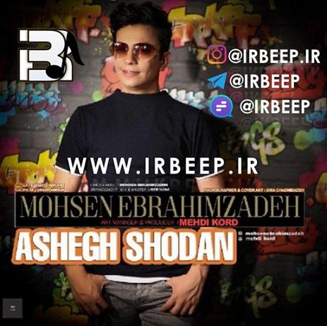 http://s8.picofile.com/file/8334859400/mohsen_ebrahim_zade_ashegh_shodan_irbeep_ir_.jpg