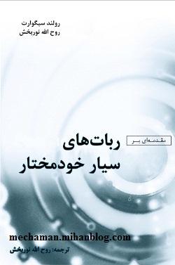 دانلود رایگان کتاب مقدمه ای بر رباتهای خودمختار به زبان فارسی