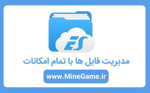 دانلود برنامه مدیریت فایل برای اندروید