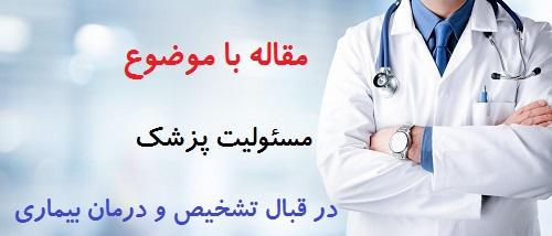 مقاله مسئولیت پزشک