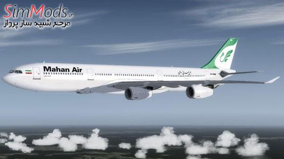 بازنقش ماهان BBS A340