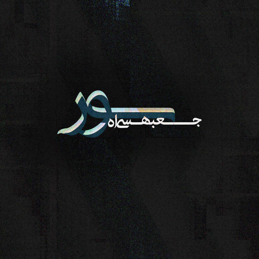 آلبوم جدید سور به نام جعبه سیاه