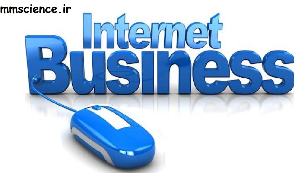 کسب در آمد اینترنتی