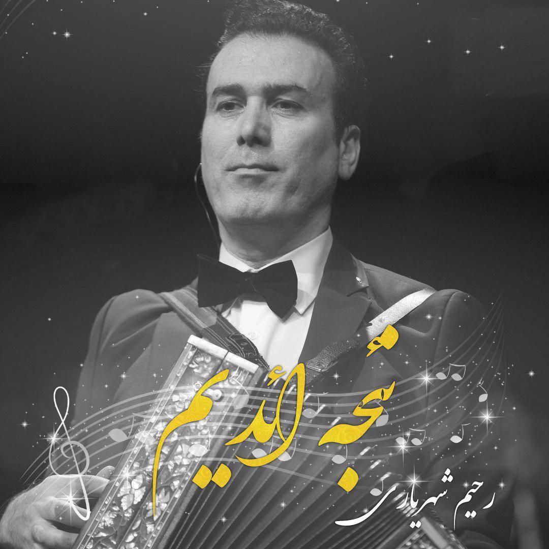 http://s8.picofile.com/file/8335209976/37Rahim_Shahryari_Neja_Edim.jpg