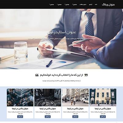 بیزیمون قالب شرکتی وبلاگ