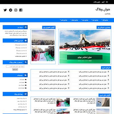 کاسپین پلاس قالب خبری وبلاگ