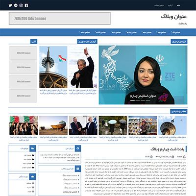 ویتوگرام قالب خبری وبلاگ