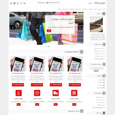 شاپ استار قالب فروشگاهی وبلاگ