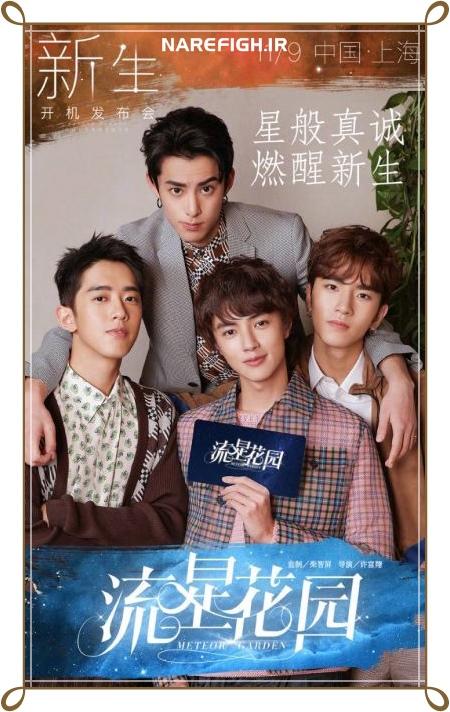 دانلود رایگان سریال Meteor Garden 2018 با زیرنویس فارسی محصول Hunan TV