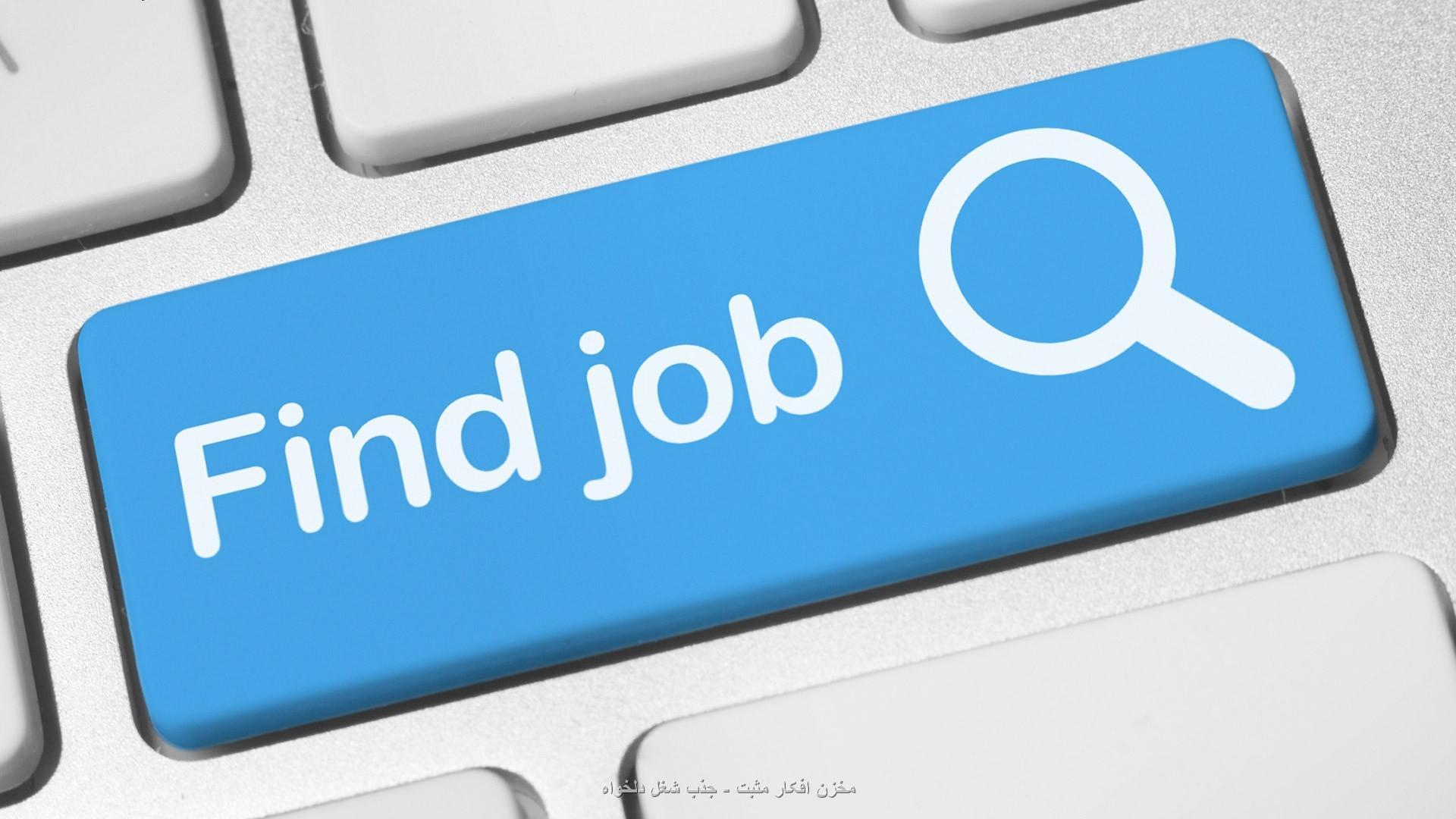 عشق به کار و جذب شغل دلخواه