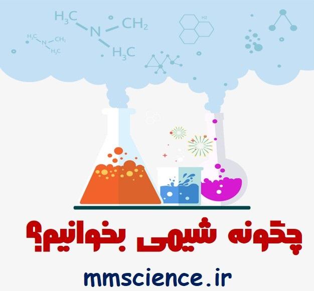 چگونه شیمی بخوانیم؟