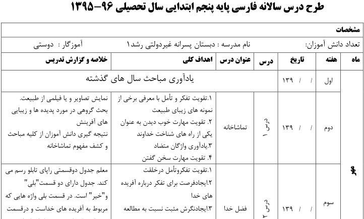 طرح درس فارسی پنجم دبستان