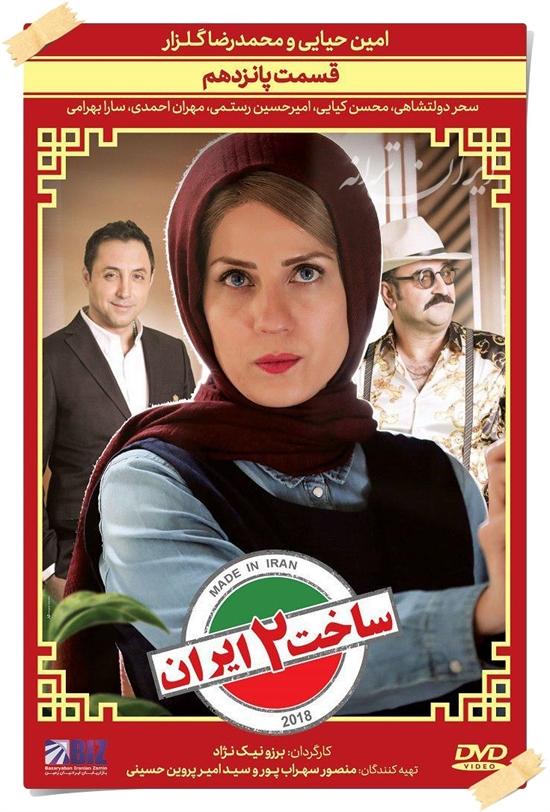 دانلود قسمت 15 فصل دوم ساخت ایران