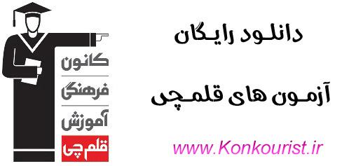 http://s8.picofile.com/file/8335750792/Kanoon.jpg