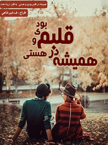 رمان همیشه در قلبم بودی و هستی