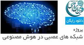 مقاله شبکه های عصبی در هوش مصنوعی