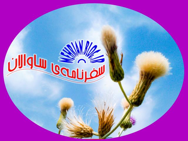 سفرنامهی_ساوالان_01.png (640×480)