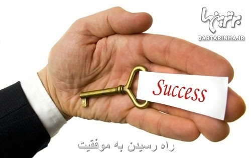 راه رسیدن به اههداف و موفقیت
