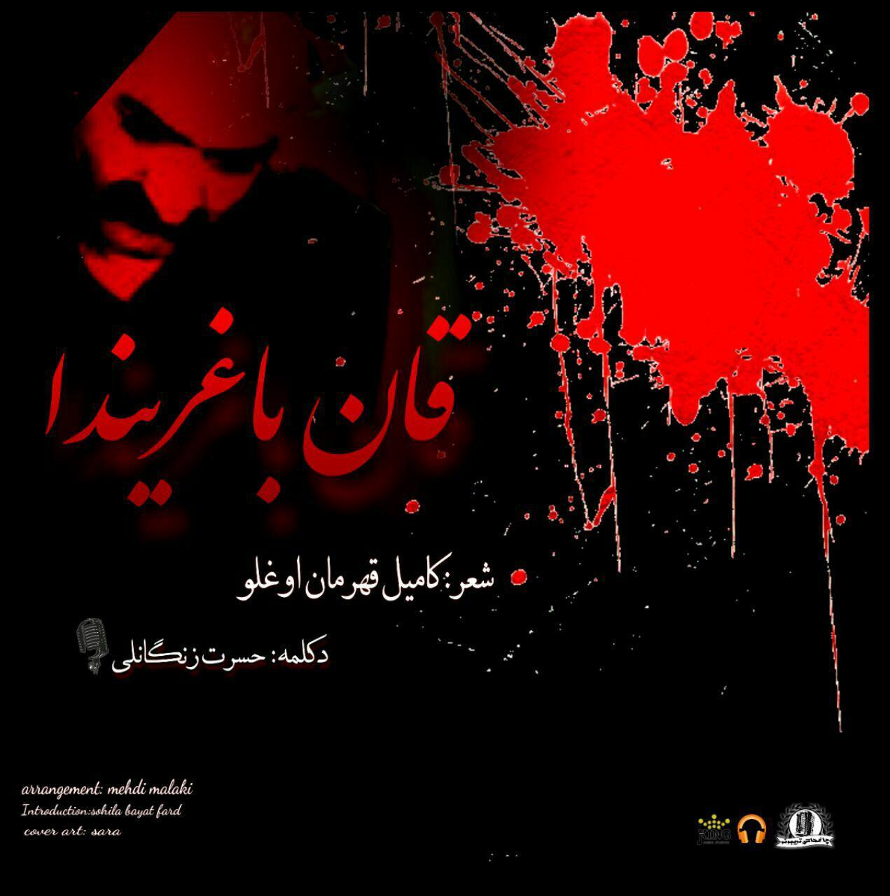 http://s8.picofile.com/file/8336026926/14Hasrat_Zanganli_Qan_Baqrinda.jpg