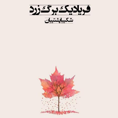 رمان فریاد یک برگ زرد